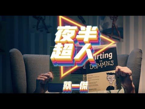 蔡一傑 Remus Choy- 夜半超人 (Official MV)