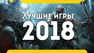 ✅Самые ожидаемые игры 2018 года +