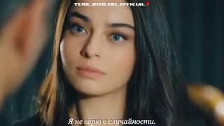 Турецкий Сериал Стужа 2 серия