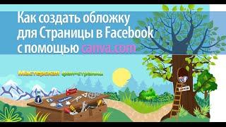 Как сделать дизайн для Facebook с помощью canva.com