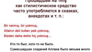 """Видео урок по турецкому языку """"Субъективное прошедшее время на -mış"""""""