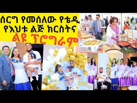Program Of Teddy Afro's Family