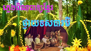 Khmer25# 216 - ភ្លេងពិណពាទ្យ,ថ្វាយទសបារមី,សម្រាប់ដំឡើងគ្រូ