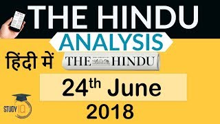 24 June 2018 - The Hindu Editorial News Paper Analysis - [UPSC/SSC/IBPS] Current affairs