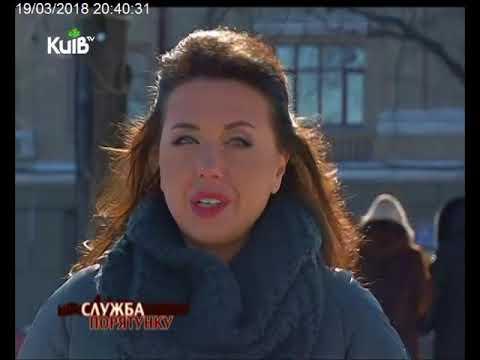 Телеканал Київ: 19.03.18 Служба порятунку