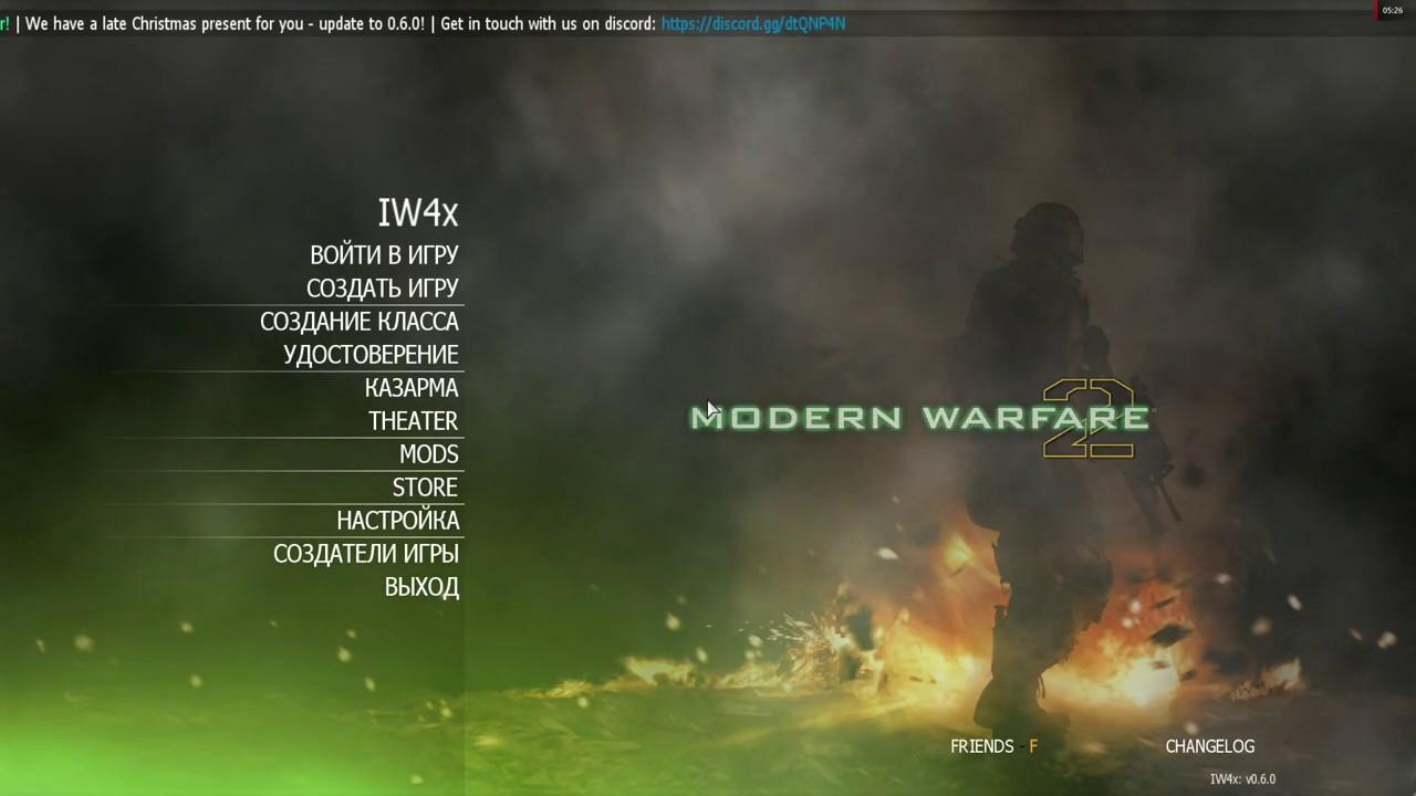Новогодняя версия CoD MW2 (IW4x) v0 6 0