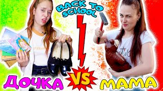 BACK TO SCHOOL 2020 ДОЧКА VS МАМА. Вайны DiLi Play