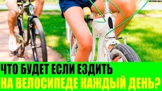 Что будет если ездить на велосипеде каждый день?