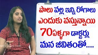 Why Milk is Bad for Health? | Dr Sarala Khader | SumanTV Organic Foods