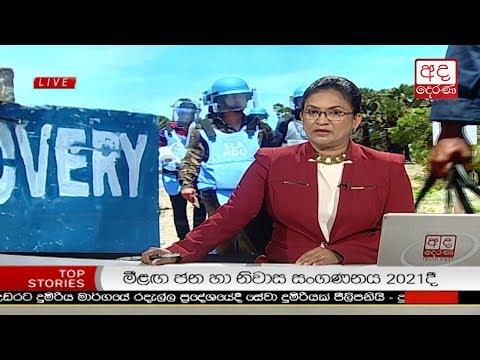 Ada Derana Prime Time News Bulletin 6.55 pm -  2018.10.21