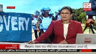 Ada Derana Prime Time News Bulletin 6.55 pm -  2018.10.21