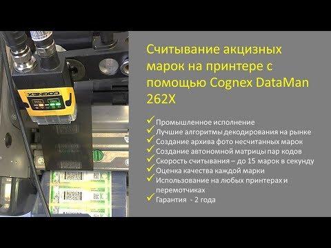 Считывание акцизных марок в потоке для ЕГАИС. Решение для производителей алкогольной продукции.