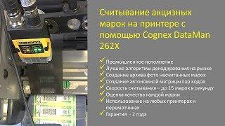 считывание акцизных марок в потоке для ЕГАИС. Решение для производителей алкогольной продукции