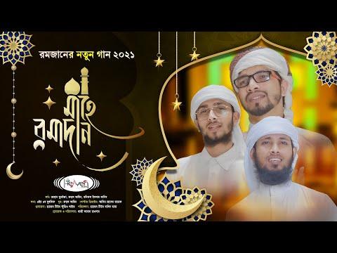 Mahe Ramadan | মাহে রমাদান | মনকাড়া সুরে রমজানের নতুন নাশিদ