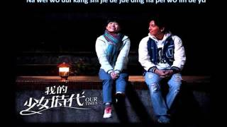 Cover images Hebe Tien 田馥甄 – 小幸运 Xiao Xing Yun (English / Chinese / Pin Yin Lyrics) [我的少女時代  / Our Times OST]