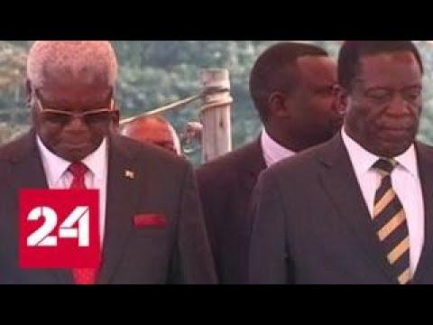 Мнангагва выдвинут на пост президента Зимбабве - Россия 24