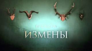 Анонс /  Измены 9-10 серия / 28.09.2015