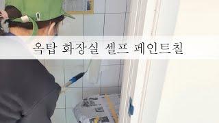 [주부독립] 화장실 셀프 페인트 칠하다 체력 고갈;; …