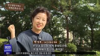 [반구대 암각화를 세계문화유산으로] 릴레이 영상 박정희…