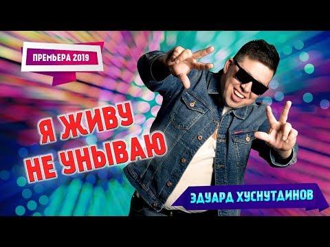 НЕРЕАЛЬНО СУМАСШЕДШИЙ ТРЕК! Официальная премьера 2019!