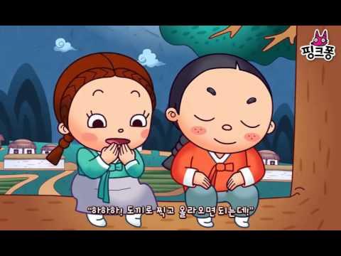 Три подарка корейская сказка