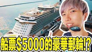 一個人要價$5000的高級豪華郵輪!? 裡面到底有什麼!?【Dream Cruise】
