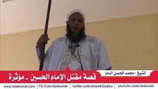 قصة مقتل الإمام الحسين رضي الله عنه - مؤثرة | من خطبة الجمعة