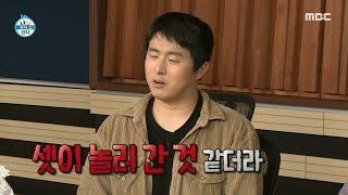 """[나 혼자 산다] """"셋이 놀러 간 것 같더라"""" ☆나래기의 움직이는 성 2☆, MBC 210115 방송"""