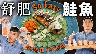 舒肥鮭魚 So Easy 炙燒鮭魚佐優格醬|如何修鮭魚排? 要放鹽或油嗎?舒肥最佳溫度?