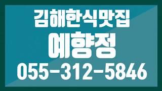 예향정,김해한식맛집,관동동한식맛집,관동동한식집