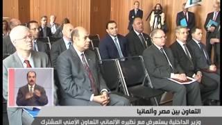 السيد مجدى عبدالغفار وزير الداخلية يستعرض مع نظيره الألمانى التعاون الأمنى المشترك