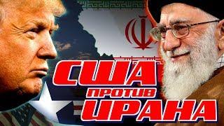 США и Иран на пути к войне Последний концерт Ленинграда Ведьмак из Питера