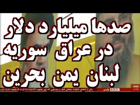Iran, Uprising, ايران « هزينه تروريسم خامنه اي + صدها ميليارد دلار »؛