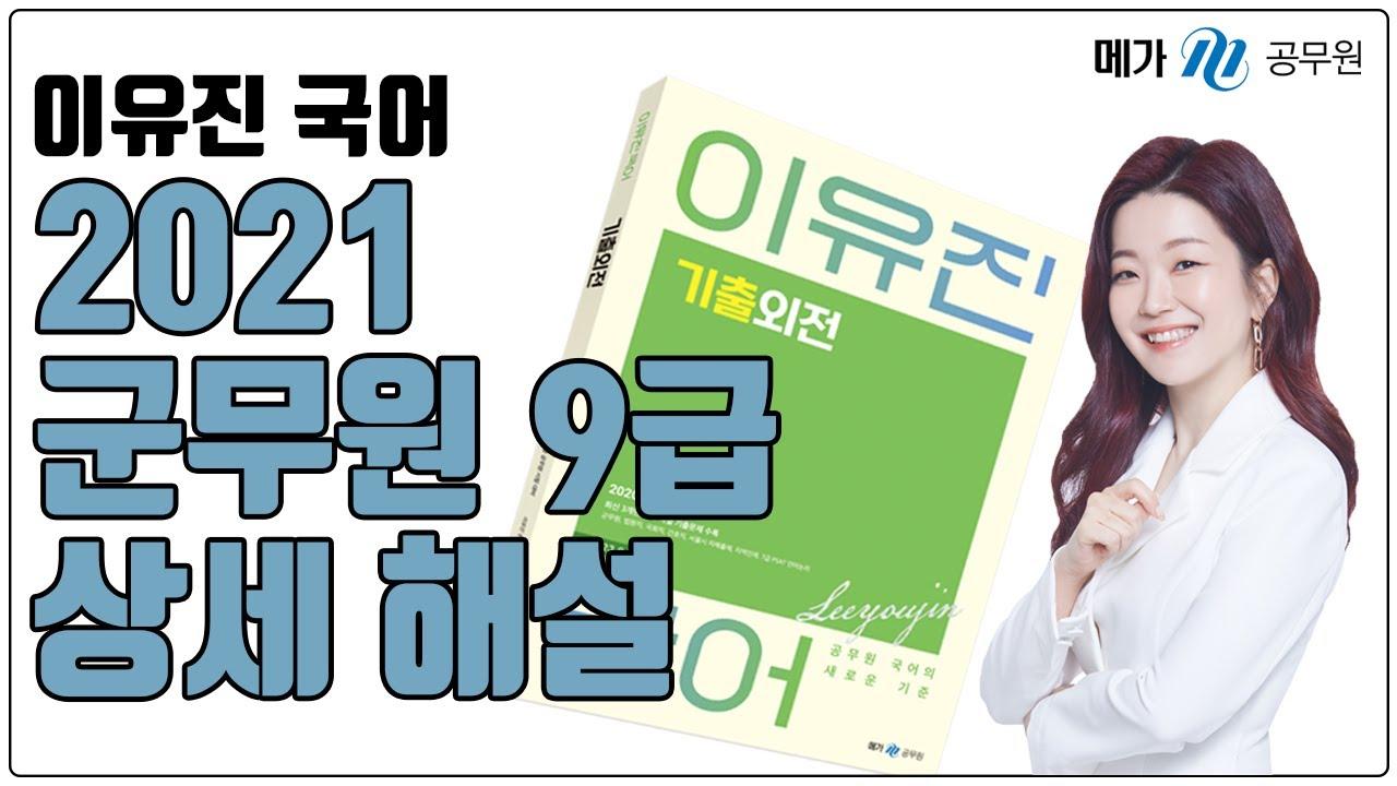 2021 군무원 국어 총평 및 해설 │이유진 우월한 국어