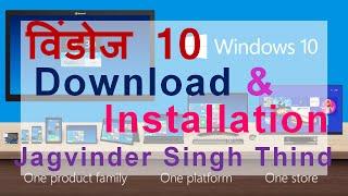 Windows 10 Installation step by step in Hindi - विंडोज 10 डाउनलोड और इंस्टॉल