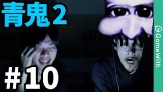 【青鬼2】なうしろの青鬼2実況プレイ#10【ホラーゲーム】