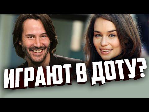 видео: 5 ЗНАМЕНИТОСТЕЙ ИГРАЮЩИХ В ДОТУ!