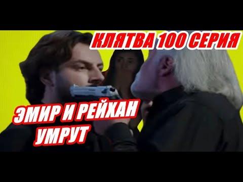 КЛЯТВА 100 СЕРИЯ \ ЭМИР И РЕЙХАН УМРУТ ВМЕСТЕ ...  ДЖАВИДАН В ШОКЕ!