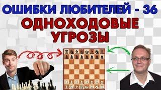 Обучение шахматам. Одноходовые угрозы. Ошибки любителей - 36. Игорь Немцев
