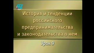 Урок 9. Россия после Февральской революции