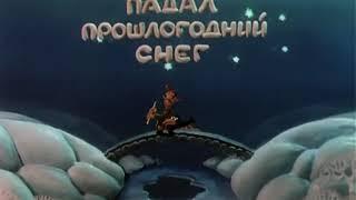 Download Падал прошлогодний снег - До и после Mp3 and Videos