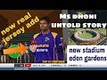 Big Update in Ms Dhoni Official game | New Ground