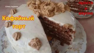 Кофейный торт (скорее шоколадный). Многослойный, песочный