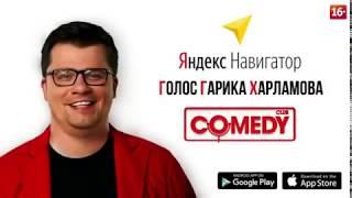 Голос Гарика Харламова  в Яндекс.Навигаторе - Офис камеди клаб! Маршрут построен! Отлично!Поехали