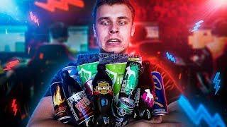 Нужно ли геймеру пить энергетики?