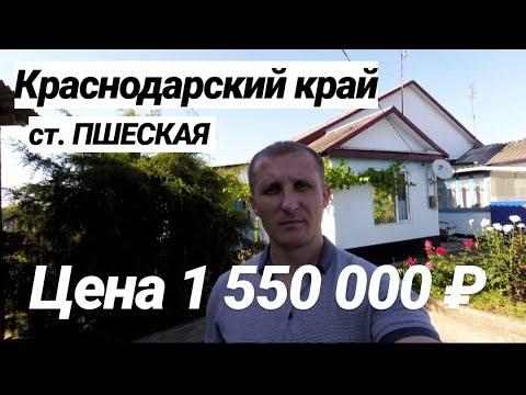 Дом в Краснодарском крае / цена 1 550 000 рублей / ст. Пшехская / Недвижимость в Белореченске