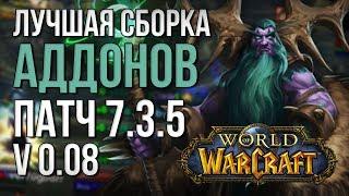 Лучшие аддоны world of warcraft legion (wow 7.3.5) модпак Летёхи версия 0.08 патч 7.3.5 ELVui