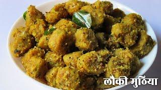 लौकी मुठिया रेसिपी इन हिंदी | Steamed Bottle Gourd Muthiya Recipe | Gujarati Doodhi Muthia