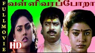 Valli Vara Pora Full Movie HD | Pandiarajan | Nirosha | Venniradai Moorthy |