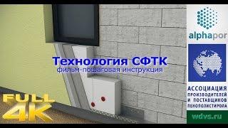 """Технология утепления фасада (""""мокрый фасад"""") - видеоинструкция."""